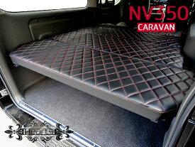 NV350 キャラバン ベットキット ベット NV350 プレミアムGX ベットキット 車中泊 キャンプ キャンプ アウトドア 1000