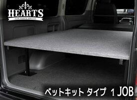 ▲【受注生産】200系ハイエース バン 標準ボディー ベットキット S-GL JOB 仕事 車中泊 ベット 荷台 棚