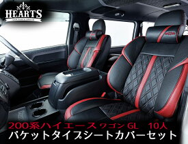 ハーツ ハイエース200系 4型後期(通称5型) シートカバー ワゴン GL 3Dシートカバー 10人乗り フルセット 赤 黒 白 レザー レザー調 ブラック 4000