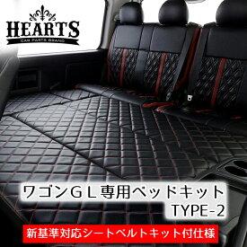 ◇【受注生産】200系 ハイエース ワゴン GL ベットキット ワゴンGL ベット 車中泊 キャンプ キャンピング ハイエース200系 ワゴン ワゴンGL 10人