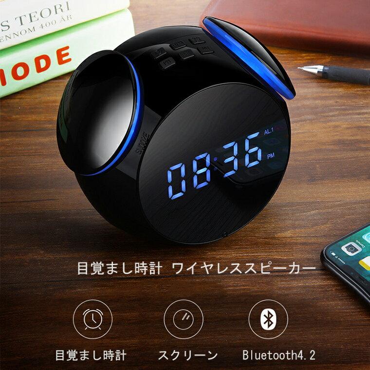 Bluetooth4.2 スピーカー 、目覚まし時計 高音質 重低音 ワイヤレス ブルートゥース スマートフォンスピーカー スマホ 内蔵マイク 防水 コンパクト 全機種対応 Tfカード対応 送料無料