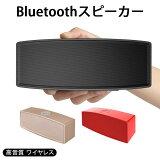 ブルートゥーススピーカーポータブルbluetoothワイヤレスデュアルステレオスピーカー高音質大音量低音ハンズフリー通話対応送料無料