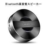 BluetoothスピーカーBluetooth4.2ステレオ高音質重低音大音量スピーカーブルートゥースワイヤレススピーカーハンズフリー通話TFカード対応