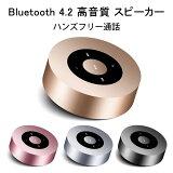 BluetoothスピーカーBluetooth4.2ステレオ高音質重低音大音量タッチパネルスピーカーブルートゥースワイヤレススピーカーハンズフリー通話