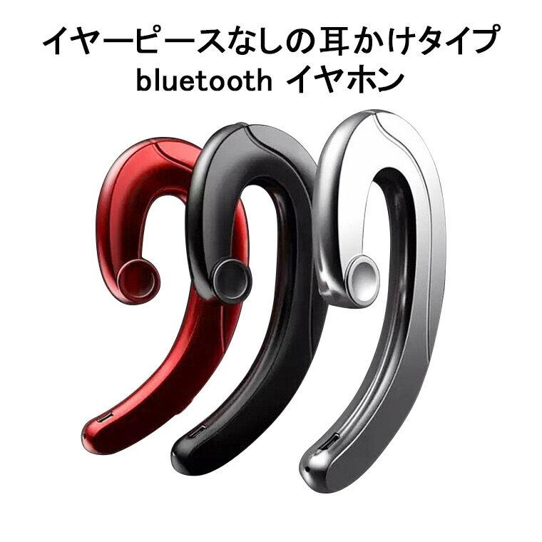ワイヤレスイヤホン Bluetooth イヤホンiphone スマホ ブルートゥー ス 耳掛け型 片耳用 高音質 マイク内蔵 ヘッドセット ノイズキャンセリング ヘッドホン ハンズフリー ス テレオ スポーツ 送料無料