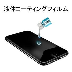 ガラスフィルム 【液体】フィルム 強化ガラスフィルム 強化ガラス保護フィルム 保護フィルム 液晶保護フィルム 9H硬度 耐スプラッシュ性 透過性 抗菌性 気泡ゼロ iPad /iPhone/PCなどすべての液晶画面に適用 送料無料