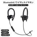Bluetooth 高音質 ワイヤレスイヤホン ハンズフリー通話 ノイズキャンセリング搭載 防滴 防汗 IPX4防水 無線スポーツイヤホン ブルートゥース Bluetooth 4.1対応イヤーフック 耳かけ式 送料無料