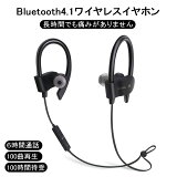 Bluetooth高音質ワイヤレスイヤホンハンズフリー通話ノイズキャンセリング搭載防滴防汗IPX4防水無線スポーツイヤホンブルートゥースBluetooth4.1対応イヤーフック耳かけ式送料無料
