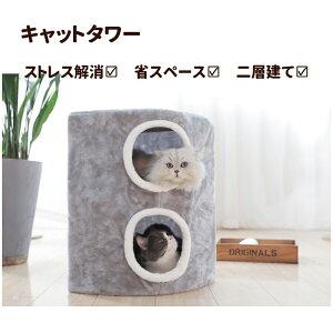 キャットタワー 猫タワー ペットベッド ペット用ベッド 猫じゃらし ねこじゃらし 三角円筒 キャットハウス ストレス解消 おしゃれ 省スペース オールインワン設計 組み立ては不要 ペットベ