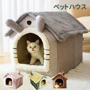 決算セール500円OFFペットハウス ベッド ドーム型 猫ハウス Sサイズ 犬小屋 犬ハウス 犬ベッド 犬 猫 小型犬 多用 暖かい 2WAY ハチの巣形 洗える 滑り止め 8kg以内に適用可能