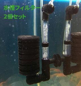 決算セール500円OFFスポンジフィルター 水槽 2個セット ろ過装置 アクアリウム 水槽フィルター 熱帯魚 金魚 メダカ
