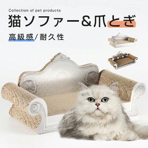 猫 爪とぎ ソファ型 高級感 おもちゃ ダンボール つめとぎ ねこ 猫ベッド ハウス 高密度 耐久 爪磨き ストレス解消 家具破壊防止 耐久性 おしゃれ 猫ソファー 猫ベッド 高密度 段ボール猫ス