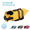 犬 ライフジャケット 小型犬 ペット用品 救命胴衣 ペットジャケット 犬用ライフベストジャケット 水泳の練習用品 犬 …