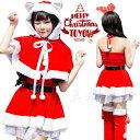【送料無料 】サンタ コスプレ サンタコスチューム サンタクロース サンタ衣装 ポンチョ レッグウォーマー ベアトップ セクシー 可愛い ハロウィ 3点セット クリスマス X'mas xmas セクシー ギフト プレゼント