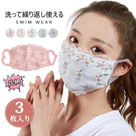フェイスマスク 新作 マスク 大人 レディース 5枚セット 柔らかい 洗える 刺繍 可愛い 布マスク 通気性 吸水速乾 レース 花柄 かわいい おしゃれ ギフト プレゼント 通勤 女性用 お得