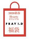 予約商品 FRAY ID 2020新春 福袋 予約 数量限定 【Heartyオリジナル】
