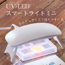 【7月26日新発売】UV-LED スマートライト ミニ  レジンクラフト/材料 パジコ