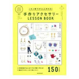 これ一冊できちんと作れる!手作りアクセサリー LESSON BOOK【ゆうパケット指定で送料無料】