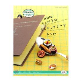 【改訂版】ちょび子のミニチュアフードレシピ【ゆうパケット可】