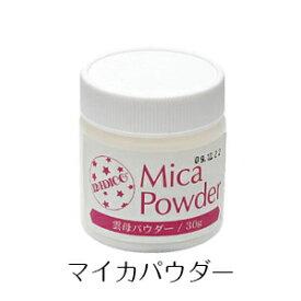 マイカパウダー 30g 【パジコ公式ショップ】