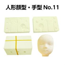 【パジコ】人形顔型&手型 No.11 Padico 【パジコ公式ショップ】