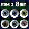 ドールアイ英国の目8mm