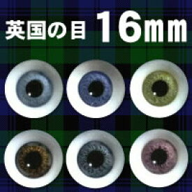 ドールアイ 英国の目 16mm  【smtb-f】
