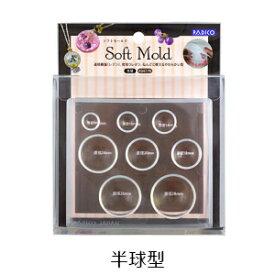 【パジコ公式ショップ】【PADICO】 樹脂粘土 型 ソフトモールド 半球型【PADICO】【レジン型】【メール便・ゆうパケット可】