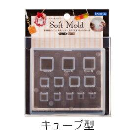 【パジコ公式ショップ】樹脂粘土 型 ソフトモールド キューブ型【PADICO】【レジン型】【メール便・ゆうパケット可】パジコ
