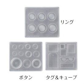【パジコ公式ショップ】ソフトモールド リング/ダグ&キューブ/ボタン型【PADICO】【レジン型】【メール便・ゆうパケット可】パジコ