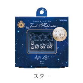 【値下げしました】 樹脂粘土 型 ジュエルモールドミニ スター【PADICO】【レジン型】【ソフトモールド】【メール便・ゆうパケット可】パジコ