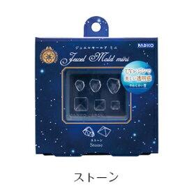 【値下げしました】樹脂粘土 型 ジュエルモールドミニ ストーン【PADICO】【レジン型】【ソフトモールド】【ゆうパケット可】パジコ