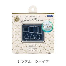 【値下げしました】 樹脂粘土 型 ジュエルモールドミニ シンプルシェイプ【PADICO】【レジン型】【ソフトモールド】【メール便・ゆうパケット可】パジコ