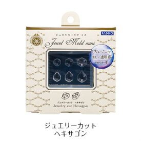 【値下げしました】 樹脂粘土 型 ジュエルモールドミニ ジュエリーカット ヘキサゴン【PADICO】【レジン型】【ソフトモールド】【メール便・ゆうパケット可】パジコ