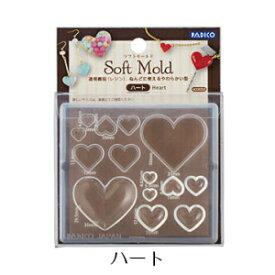樹脂粘土 型 ソフトモールド ハート【PADICO】【レジン型】【UVレジン】【ゆうパケット可】パジコ