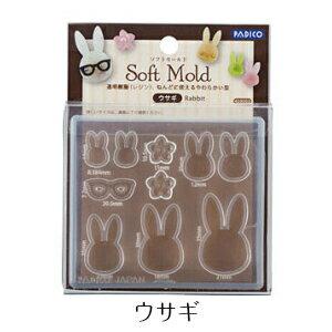 【新発売】パジコ ソフトモールド ウサギ【PADICO】【レジン型】【UVレジン】【メール便・ゆうパケット可】