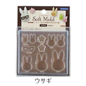 パジコ 樹脂粘土 型 ソフトモールド ウサギ【PADICO】【レジン型】【UVレジン】【ゆうパケット可】