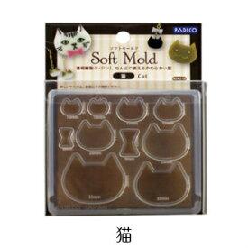 【パジコ公式ショップ】 樹脂粘土 型 ソフトモールド Cat 猫型【PADICO】【レジン型】【UVレジン】【ゆうパケット可】パジコ