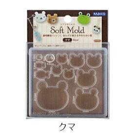 パジコ 樹脂粘土 型 ソフトモールド クマ【PADICO】【レジン型】【UVレジン】【ゆうパケット可】