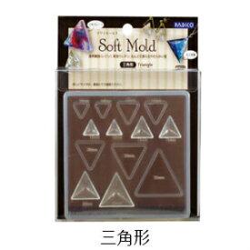 樹脂粘土 型 ソフトモールド Triangle 三角形【PADICO】【レジン型】【UVレジン】【ゆうパケット可】パジコ