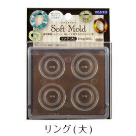 樹脂粘土 型 ソフトモールド Ring(Big) リング(大) 【PADICO】【レジン型】【UVレジン】【メール便・ゆうパケット可】パジコ