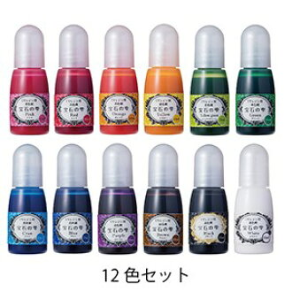Drop 12 colors set of the UV resin coloring agent jewel