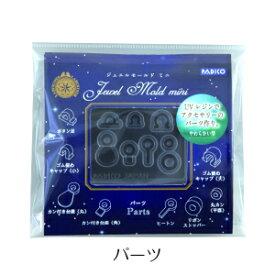【値下げしました】 樹脂粘土 型 ジュエルモールドミニ パーツ【PADICO】【レジン型】【ソフトモールド】【ゆうパケット可】パジコ