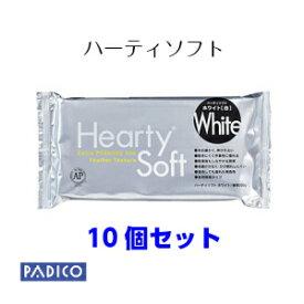 【あす楽対応】【パジコ公式ショップ】ハーティソフト 10個セット売り ホワイト パジコ/PADICO 軽量粘土