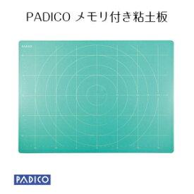【パジコ公式ショップ】ねんど 粘土板・メモリ付き  パジコ