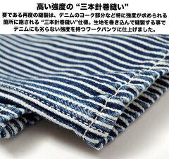 ヴィンテージウォッシュ加工を施した味わいのある日本製ヒッコリーパンツ