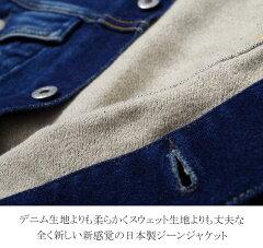 全く新しい新感覚の日本製Gジャン