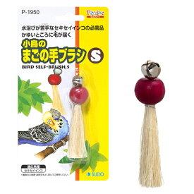 小鳥のまごの手ブラシ S/小鳥 インコ 文鳥 遊び ピッコリーノ SUDO