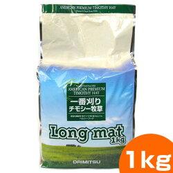 ロングマット1kg