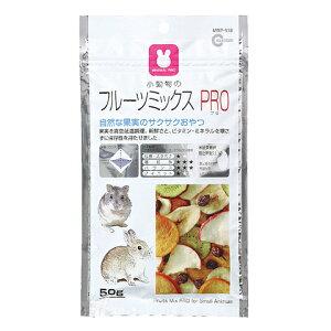 小動物のフルーツミックスPRO/ハムスター用品 フード えさ エサ 餌 果物 おやつ さくさく サクサク